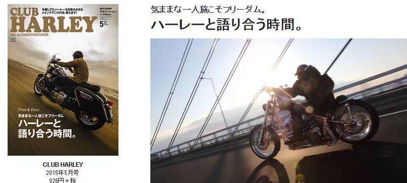 クラブハーレー5月号に広告掲載しました。(2015年4月14日) Advertised PM and ARLEN NESS in CLUB HARELY magazine