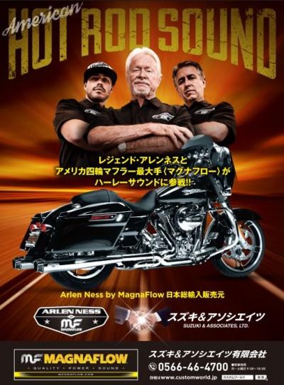 """ホットバイクにマグナフローの広告を掲載しました。(2015年3月27日) Advertised """"Arlen Ness by MagnaFlow"""" in HOT BIKE Japan (March 2015)"""