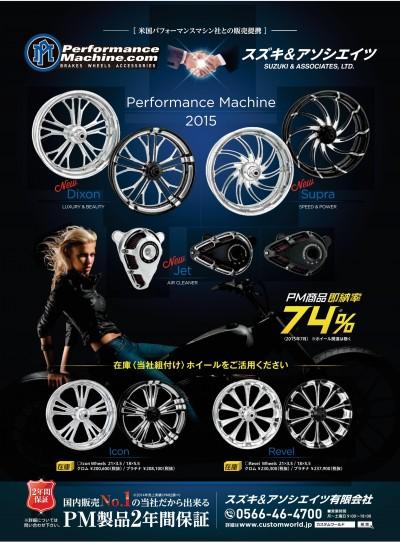 クラブハーレー9月号(8月14日発売)にパフォーマンスマシンの広告掲載しました Advertised Performance Machine in Club Harley magazine