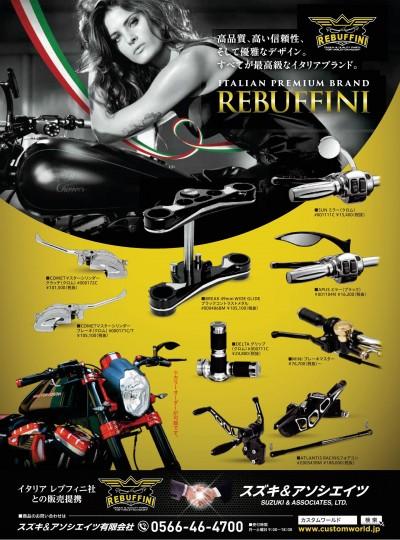 クラブハーレー9月号(8月14日発売)にレブフィニの広告掲載しました Advertised Rebuffini in Club Harley magazine