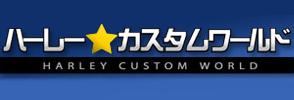 その他のブランド(HARLEY CUSTOM WORLD)